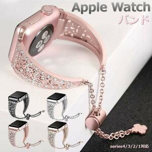 アップルウォッチ バンド ステンレス ベルト 鋼製 apple watch series4 40mm 44mm 交換 錆びにくい 可愛い レディース 腕時計バンド apple watch 38mm 42mm Series Series1 Series2 アップル 交換ベルト バングル ラインストーン付き おしゃれ 優雅