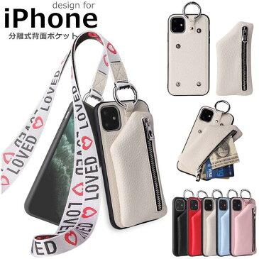 【14%OFF期間限定】iphone11 ケース iphone11 pro ケース 背面ポケット ファスナー iphone11 ケース いかわいい 多機能 iphone11 promaxケース リング付き ロングストラップ 落下防止 携帯便利 アイフォン11 カバー レザー iPhone7ケース iPhoneXケース iPhone8ケース 手触り