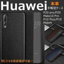 huawei p20 pro ケース 手帳型 本革 閉じたま