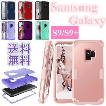 samsung galaxy S9 S9+ 背面ケース 耐衝撃 Galaxy S9ケース Galaxy S9 Plus ケース 多重構造 レンズ保護 ギャラクシーケース 携帯カバー ギャラクシー S9 ケース ギャラクシー S9 Plusケース 綺麗 可愛い スマホケース 滑り止め サムスン スマホケース 送料無料