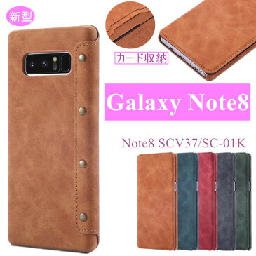 Galaxy Note8 ケース SC-01K/SCV37 兼用 手帳型 PUレザー クラシック カード入れ 手触り良い ギャラクシー ノート8 SC-01K/SCV37 手帳型カバー 衝撃吸収 耐久性 おしゃれ Note8 手帳ケース お札入れ 全面保護 スマホカバー 便利 高品質 ケース かっこいい