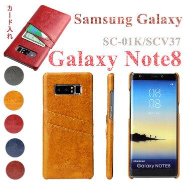 Samsung Galaxy Note8ケース 上質なPUレザー 耐衝撃 背面ケース ギャラクシー ノート8 SC-01K/SCV37ケース カード入れ シンプル おしゃれ おすすめ Galaxy Note8 SC-01K/SCV37カバー 衝撃吸収 薄型 背面保護 スマホケース レザー SC-01Kケース SCV37ケース