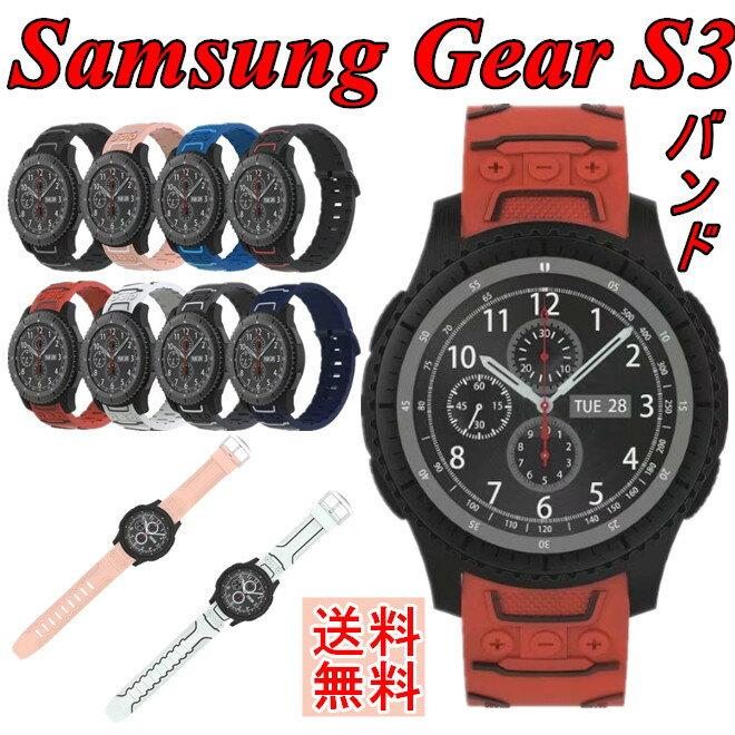 Samsung Gear S3 バンド シリコン 22mm Gear S3 Frontier Classic 通用バンド  スマートウォッチ  Samsung サムスン スポーツ風 サムスン 腕時計 8色あり Samsung Gear S3 ベルト 高級 ファッション 男女兼用 大人 女の子 かっこいい おすすめ