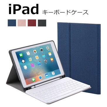 iPad ケース Bluetooth キーボード iPad pro 10.5/iPad Air3 (第三世代) 10.5カバー PUレザー mini5 iPad Pro 11インチケース iPad 9.7 2017 2018ケース 高品質 おしゃれ スタンド機能 air air2 キーボードケース 超薄 保護ケース アイパッド 分離型
