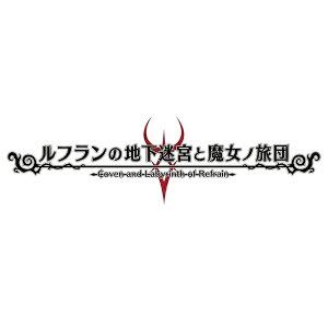 【予約】【PSVita】 6月23日発売予定 ルフランの地下迷宮と魔女ノ旅団 限定版 オリジナ…
