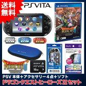 【新品】【PSV】 PlayStation Vita ドラゴンクエストヒーローズII オリジナルセット【PSVita本体+ソフト+アクセサリー】【送料無料】 [PCH-2000]【02P03Dec16】[ドラクエヒーローズ2]