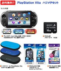 【新品】【PSV】PlayStationVitaハジメテセット【PSVita本体+アクセサリー4点】【送料無料】[PCH-2000][PSVitaセット]【02P03Sep16】