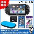 【新品】【PSV】 PlayStation Vita ハジメテセット 【PSVita本体+アクセサリー4点】【送料無料】 [PCH-2000][PSVita セット]