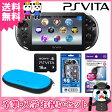 【新品】【PSV】 PlayStation Vita ハジメテセット 【PSVita本体+アクセサリー4点】【送料無料】 [PCH-2000][PSVita セット]【02P03Dec16】