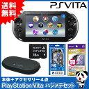 【新品】【PSV】 PlayStation Vita ハジメテセット 【PSVita本体+アクセサリー4点】【送料無料】 [PCH-2000][PSVita セット][ガラスフィルム付]