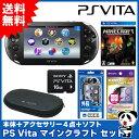 【新品】【PSV】 PlayStation Vita マインクラフトセット 【PSVita本体+アクセサリー4点+ソフト】【送料無料】 [PCH-2000][PSVita Minecraft: PlayStation Vita Edition][マイクラ][ガラスフィルム付]