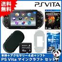 PlayStation Vita マインクラフトセット 【PSVita本体+アクセサリー4点+ソフト】【送料無料】 [PCH-2000][PSVita Minecraft: PlayStation Vita Edition] マイクラプレイステーション ヴィータ オリジナルセット 新品