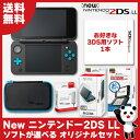 【新品】【2DS】 New ニンテンドー2DS LL ソフトが選べるオリジナルセット [N2DSLL本体][オリジナルセット]【送料無料】