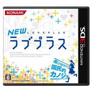 【新品】【3DS】 NEWラブプラス 通常版 [CTR-P-ALPJ]