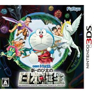 【新品】【3DS】 ドラえもん 新・のび太の日本誕生 [CTR-P-BNNJ]【02P23Ap…