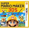 【新品】【3DS】 スーパーマリオメーカー for ニンテンドー3DS [CTR-P-AJSJ]【02P03Dec16】