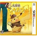 【予約】【3DS】3月23日発売予定名探偵ピカチュウ[CTR-P-A98J]