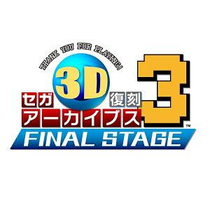 【予約】【3DS】 12月22日発売予定 セガ3D復刻アーカイブス3 FINAL STAGE …
