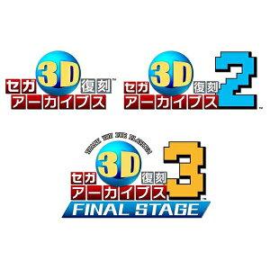 【予約】【3DS】 12月22日発売予定 セガ3D復刻アーカイブス1・2・3 トリプルパック …