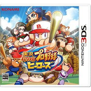 【予約】【3DS】 12月15日発売予定 実況パワフルプロ野球 ヒーローズ [CTR-P-BP…