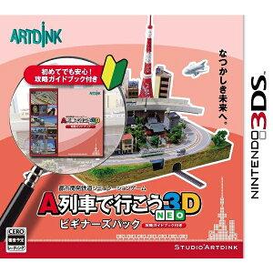 【予約】【3DS】 12月1日発売予定 A列車で行こう3D NEO ビギナーズパック [ATD…