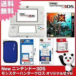 【予約】【3DS】11月28日発売予定Newニンテンドー3DSモンスターハンタークロスオリジナルセット【New3DS本体+ソフト+アクセサリー4点】【送料無料】[新型3DSセット]【02P04Jul15】