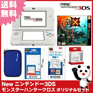 ★本体+ソフトセット★送料無料!★(New3DS本体+モンスターハンタークロス+ACアダプタ+New3DS...