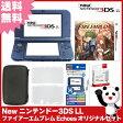 【新品】【3DS】 New ニンテンドー3DS LL ファイアーエムブレム Echoes もうひとりの英雄王 オリジナルセット 【New3DSLL本体+ソフト+アクセサリー4点】【送料無料】[3DS セット]