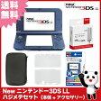 【新品】【3DS】 New ニンテンドー3DS LL ハジメテセット 数量限定タッチペンプレゼント付【New3DSLL本体+アクセサリー4点】【送料無料】[新型 3DS セット]