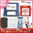 【新品】【3DS】 New ニンテンドー3DS LL ソフトが選べる ハッピープライスセット 【New3DSLL本体+ソフト+アクセサリー4点】【送料無料】[新型 3DS セット][SP2017]【02P03Dec16】