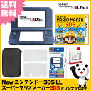 【新品】【3DS】 New ニンテンドー3DS LL スーパーマリオメーカー for ニンテンドー3DS オリジナルセット 【New3DSLL本体+ソフト+アクセサリー4点】【送料無料】[新型 3DS セット]