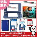 【新品】【3DS】 New ニンテンドー3DS LL モンスターハンタークロス オリジナルセッ…