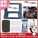 【新品】【3DS】 New ニンテンドー3DS LL モンスターハンターダブルクロス オリジナルセット 【New3DSLL本体+ソフト+アクセサリー4点】【送料無料】[3DS セット]【MHXX】