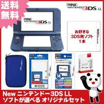 【新品】【3DS】Newニンテンドー3DSLLソフトが選べるオリジナルセット【New3DSLL本体+ソフト+アクセサリー4点】【送料無料】[新型3DSセット]