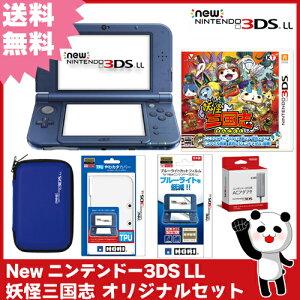 【新品】【3DS】 New ニンテンドー3DS LL 妖怪三国志 オリジナルセット 【New3…