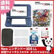 【新品】【3DS】 New ニンテンドー3DS LL 妖怪ウォッチ3 スキヤキ オリジナルセット 【New3DSLL本体+ソフト+アクセサリー4点】【送料無料】[新型 3DS セット]
