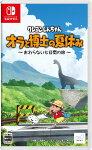 クレヨンしんちゃん『オラと博士の夏休み』~おわらない七日間の旅~NintendoSwitch新品(HAC-P-A242A)NSW