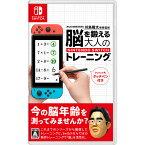 東北大学加齢医学研究所 川島隆太教授監修 脳を鍛える大人のNintendo Switchトレーニング Nintendo Switch 新品 NSW (HAC-R-AS3MA)