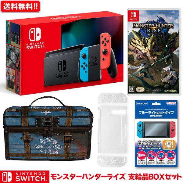 任天堂 ニンテンドースイッチ本体モンスターハンターライズ支給品ボックスセット新品オリジナルセット新型NintendoSwitc