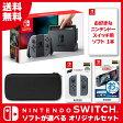 【新品】【NSW】 Nintendo Switch ソフトが選べるオリジナルセット [ニンテンドー スイッチ 本体][HAC-S-KAAAA][オリジナルセット][お一人様1点限り]