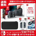 ★即納★【NSW】 Nintendo Switch ソフトが...