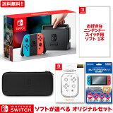 【任天堂】ニンテンドースイッチ 本体 Nintendo Switch ソフトが選べるオリジナルセット(HAC-S-KAAAA) オリジナルセット 新品 NSW プレゼント セット ボーナス 福袋 送料無料(北海道・沖縄除く)