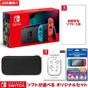 【任天堂】ニンテンドースイッチ 本体 Nintendo Switch ソフトが選べるオリジナルセット オリジナルセット 新品 NSW お年玉 プレゼント セット ボーナス 福袋 送料無料(北海道・沖縄除く)【バッテリー持続時間が長くなった新モデル】