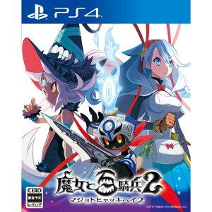 【予約】【PS4】 2017年2月23日発売予定 魔女と百騎兵2 通常版 オリジナル特典:描き…
