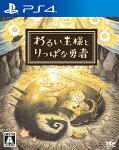 わるい王様とりっぱな勇者PS4予約06月24日発売予定新品(PLJM-16817)
