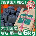 【あす楽対応】【国産切炭】 岩手切炭 なら 一級品 6キロ 【02P03Dec16】[岩手切り炭 6kg]バーベキュー(BBQ)消臭 [※同梱発送25kgま…