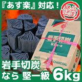 【あす楽対応】【国産切炭】 岩手切炭 なら 一級品 6キロ 【02P03Dec16】[岩手切り炭 6kg]バーベキュー(BBQ)消臭 [※同梱発送25kgまで]