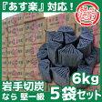 【あす楽対応】【国産切炭】 岩手切炭 なら 一級品 6キロ 5袋セット[岩手切り炭 6kg]バーベキュー(BBQ)消臭【02P03Dec16】 [※同梱発送不可]