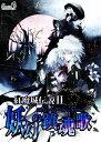 【新品】【同人ソフト】 紅魔城伝説II 妖幻の鎮魂歌 【Frontier Aja】