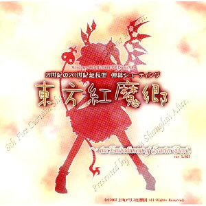 【新品】【同人ソフト】 東方紅魔郷 〜the Embodiment of Scarlet Devil